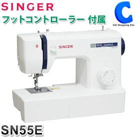 シンガー ミシン 本体 初心者の方にもおすすめ フットコントローラー付き SN55e コンパクトミシン 電動ミシン フットコン付き 衣装作り 【お取寄せ】