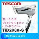 ドライヤー 大風量 テスコム ヘアドライヤー 1300W TESCOM プロテクトイオンヘアードライヤー マイナスイオン シルバー TID2000-S