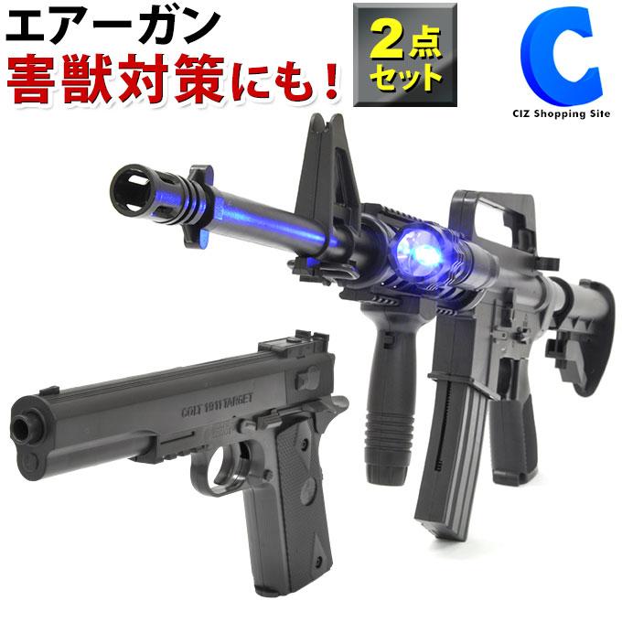 エアガン 18歳以上 エアーガン 2点セット M4モデル コルトモデル BB弾付き ライト付き トイガン VS-C-M4 VSCM4 エアガンキット エアガンセット エアーガンセット エアーガンキッド ベルソス