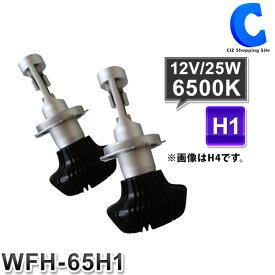 LEDヘッドライト 車検対応 H1 12V 25W 6500K 4000lm LEDヘッドランプバルブ LEDバルブ LEDライト ウィングファイブ WingFive ルーメン WFH-65H1 【お取寄せ】