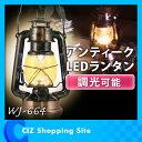 アンティーク LEDランタン 電球色 ランタン 電気ランタン ランプ 電池式 WJ-664