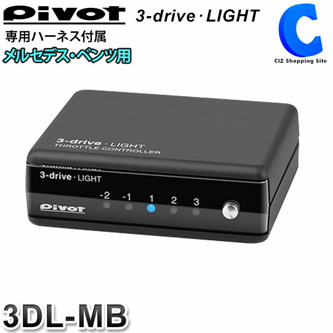 ピボット 3-drive・LIGHT 3DL-MB スロコン スロットルコントローラー メルセデス・ベンツ用 専用ハーネス付属 【お取寄せ】