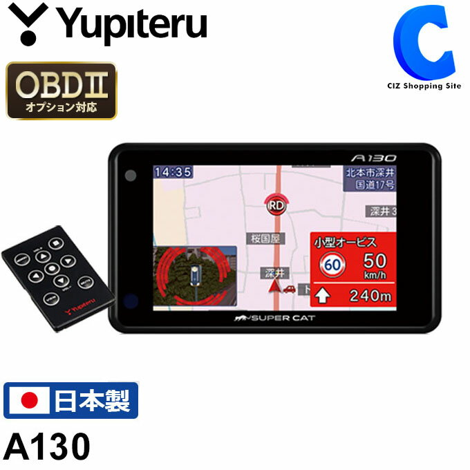 ユピテル レーダー探知機 A130 OBD2 対応 無線LAN接続対応 日本製 GPS搭載 リモコン付き ワンボディタイプ 【A130】【お取寄せ】