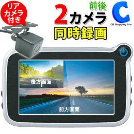ドライブレコーダー 前後カメラ 2カメラ リアカメラ付き セット 前方 後方 フルHD AID ADR2701F REAR-1NS 車載カメラ GPS Gセンサー 同時録画 DC12V/24V対応 車内カメラ トラック 動体検知