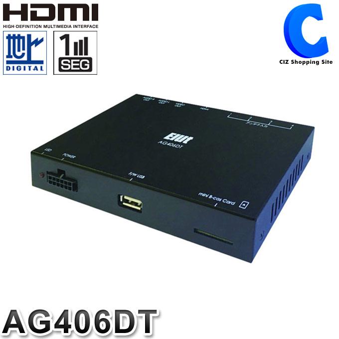 車載 地デジチューナー HDMI端子対応 フルHD 車載用地上デジタルチューナー 12V 車用地上デジタルチューナー 4チューナー×4アンテナ エルト Elut AG406DT 【お取寄せ】