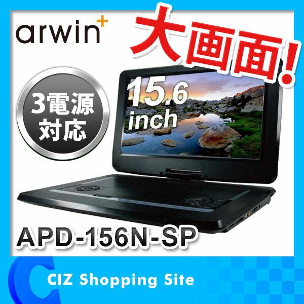 ポータブルDVDプレーヤー 車載 大画面 15.6インチ 再生専用 AC/DC/バッテリー内蔵 充電式 リモコン付き シガーソケット APD-156N-SP DVD/CD/SD/USB 黒 ブラック