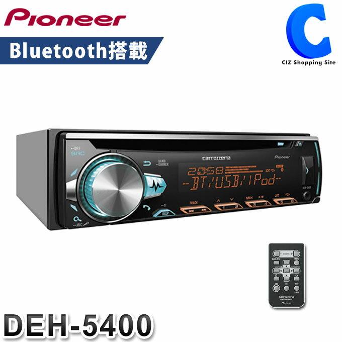 パイオニア カロッツェリア カーオーディオ 1DIN DEH-5400 Bluetooth CD/Bluetooth/USB/チューナー DSPメインユニット マルチディスプレイモード対応 1Dメインユニット CDレシーバー CDプレーヤー CDデッキ MP3 スマホ iPhone対応 車載