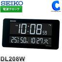 セイコークロック 壁掛け時計 電波 デジタル 置き時計 温度 湿度 置き掛け兼用 壁時計 電波時計 SEIKO DL208W 白塗装 …