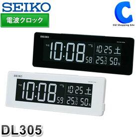 セイコークロック 置き時計 デジタル 電波 目覚まし時計 おしゃれ グラデーション 全2色 アラーム スヌーズ 温度 湿度 ACアダプター DL305 子供 男の子 女の子
