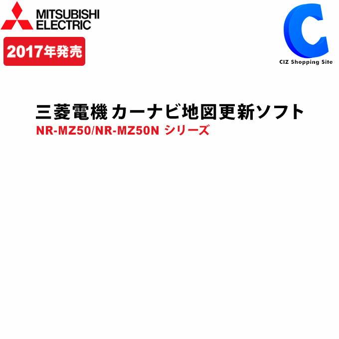 2017年発売 年度更新版地図 MITSUBISHI NR-MZ50 NR-MZ50N シリーズ カーナビ地図更新ソフト 三菱地図ソフト 三菱電機 DX-MZ50-SU16 【お取寄せ】