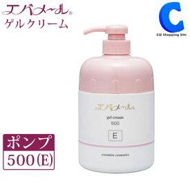 エバメール ゲルクリーム ポンプ500(E) しっとりタイプ 500g レギュラータイプ ポンプ 顔 全身 スキンケア 保湿 化粧品