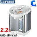 電気ポット 2.2L 保温 電動 給湯式 沸騰 湯沸かし器 湯沸かしポット GD-UP220 シンプルデザイン お湯