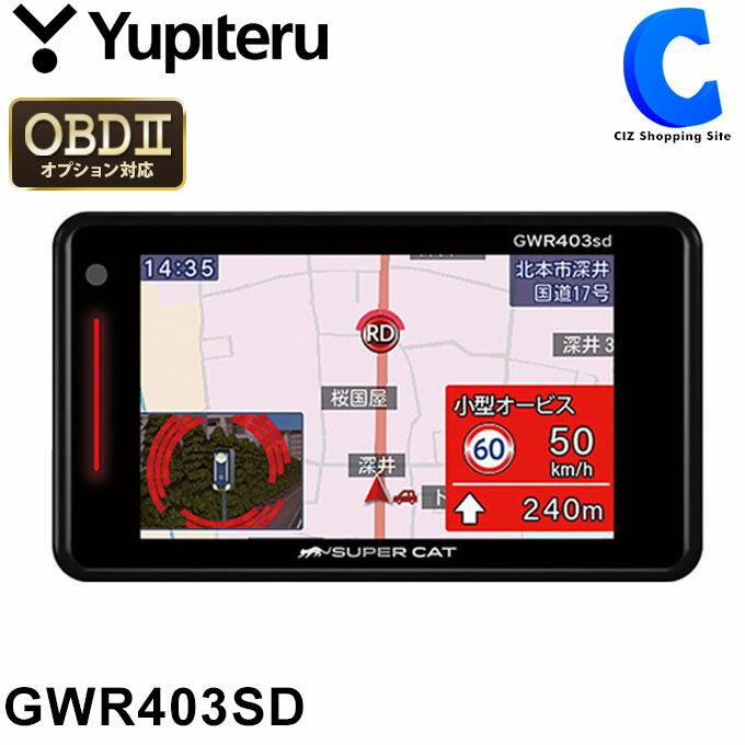 ユピテル GPSレーダー探知機 GWR403sd OBD2対応 タッチパネル 日本製 3.6インチ液晶一体型 GPS&レーダー探知機 無線LAN接続対応 スーパーキャット