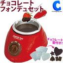 チョコフォンデュ チョコレートフォンデュセット チョコポット チョコマシン 家庭用 クッキングトイ おもちゃ パーテ…