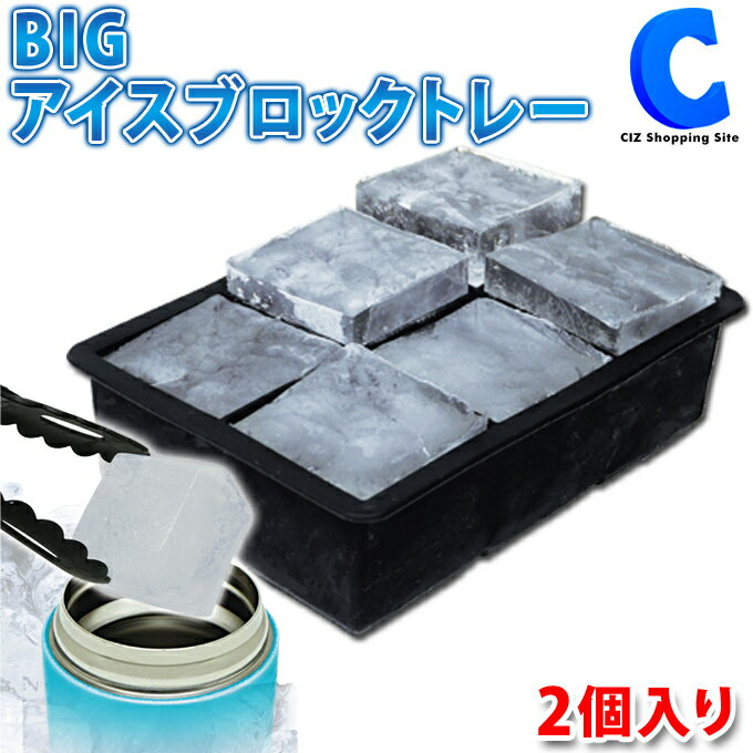 アイストレー シリコン 製氷皿 大 氷を作る容器 氷型 6個取り 2個組 キューブ型 アイスブロックトレー アイストレイ 製氷トレイ 家庭用 大きい スクエア型 シリコーン 四角