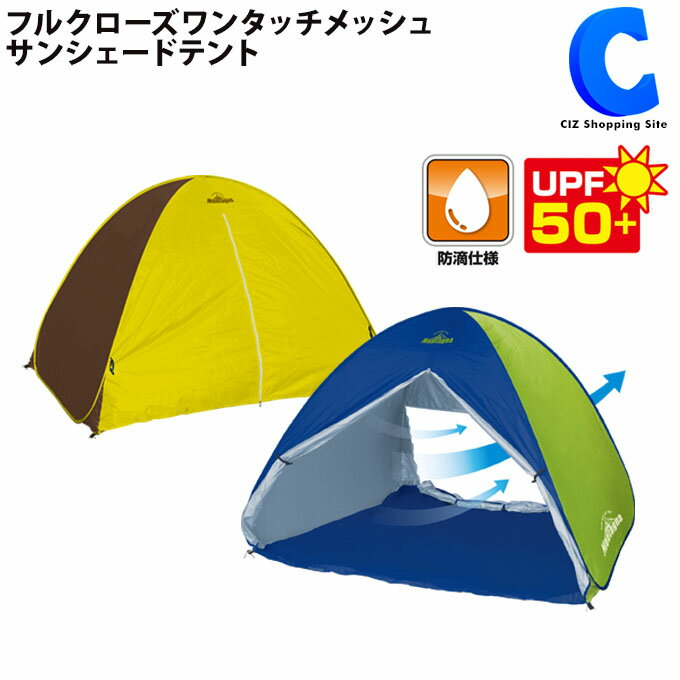 テント ワンタッチテント フルクローズ ドーム型 日よけ サンシェードテント SPF50+ 防滴 メッシュ ブラインド付き 2WAY アウトドア キャンプ用品 おしゃれ 簡易テント 一人用 2人用 3人用 ビーチテント 折りたたみ 軽量 レジャー バーベキュー 海