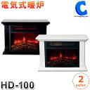 暖炉型ファンヒーター HD-100 全2色 ホワイト ブラック 暖炉型ヒーター おしゃれ 500W/1000W 暖炉ヒーター 電気式暖炉…