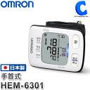 血圧計 手首式 オムロン OMRON 手首式血圧計 デジタル自動血圧計 HEM-6301 ※お一人様2個まで