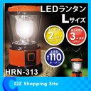 ランタン LEDランタン LEDライト 小型 Lサイズ 2WAY LEDライト 電池式 HRN-313 キャンプ用品 アウトドア 防災グッズ 夜釣り 作業灯 明るい おしゃれ