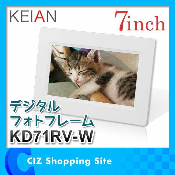 デジタルフォトフレーム 7インチワイド ホワイト 静止画専用 デジフォト デジタル写真立て フォトプレーヤー SD/USB KEIAN KD71RV-W KD71RVW おしゃれ インテリア