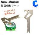 Key-Quest キークエスト 鍵型携帯ツール 工具 マルチツール かぎ型便利ツール カギ型便利ツール ツカダ 6機能 おしゃ…