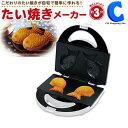 たい焼き器 家庭用 たい焼きメーカー KK-00310 たい焼き機 鯛焼き ミニ 和菓子型 タイヤキ たいやき タイ焼き器 クッ…