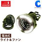 ライト&ファンランタン扇風機電池式OUTDOORMANKK-00363