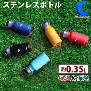 水筒 おしゃれ ステンレス 保冷 直飲み 354ml 保温保冷 ステンレスボトル マグボトル KK-00527 全5色 マイボトル スリム 軽量 軽い 持ち運び ダイレクト 広口 1L未満サイズ 小さい 男女兼用 かわい
