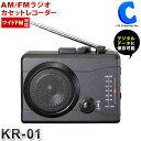 ラジカセ ラジオ カセットテープ ラジオ 楽々ラジカセPC ワイドFM対応 AM/FM KR-01 小型ラジオ ポケットラジオ ポータ…