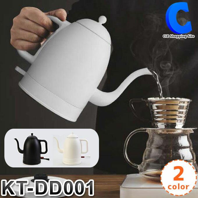 電気ケトル おしゃれ ステンレス 0.8L 細口 カフェケトル コードレス 電気ポット 800ml KT-DD001 全2色 ドリップケトル コーヒー 珈琲 紅茶 湯沸かしポット 白 黒 湯沸かし器 一人暮らし かわいい