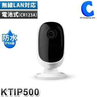 ネットワークカメラ恵安KEIAN無線LAN対応電池式CR123AフルHDリモートアクセスKTIP500【送料無料】