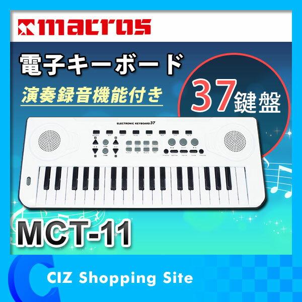 電子キーボード 電子ピアノ おもちゃ 37鍵盤 楽器 ホワイト 乾電池式 MCT-11 玩具