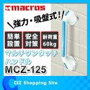 吸盤式 クイックハンドル マルチハンドル 耐荷重60kg ロングタイプ MCZ-125 ※お一人様5個まで