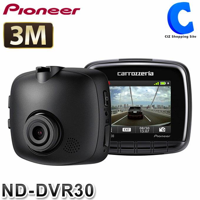 パイオニア カロッツェリア ドライブレコーダーユニット ND-DVR30 駐車監視 GPS内蔵 2.4インチ液晶 ドラレコ