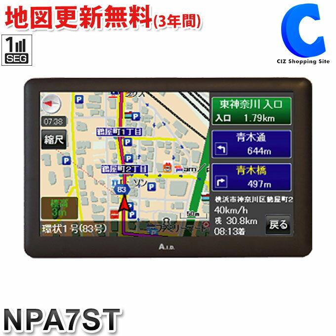 カーナビ ポータブルナビ 7インチ ワンセグ 地図無料更新 DC12V/24V対応 AC/DC/バッテリー内蔵 GPS オービス対応 ACC連動 NPA7ST ポータブルカーナビゲーション AID トラック 普通車