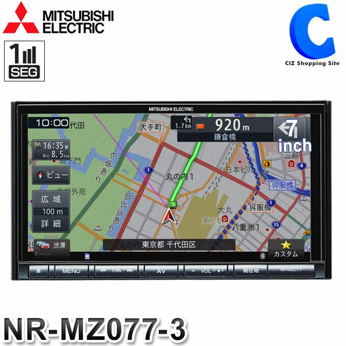 三菱電機 メモリーナビ カーナビ フルセグ ワンセグ カーナビゲーションシステム MITSUBISHI NR-MZ077-3 7V型WVGAモニター/DVD・CDメカ内蔵 Bluetooth 【お取寄せ】