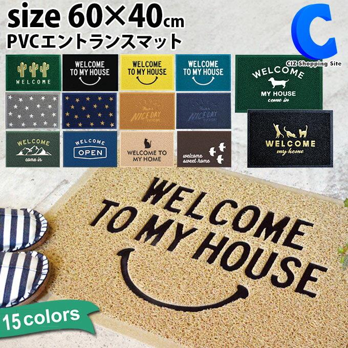 玄関マット 屋外 洗える かわいい おしゃれ 室内 全9種 泥落とし スマイル柄 スター柄 ロゴ PVC エントランスマット ドアマット ウェルカム