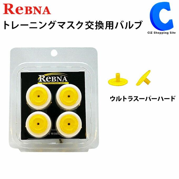 ReBNA レブナ トレーニングマスク ウルトラスーパーハードバルブ 交換用 黄 パテントワークス