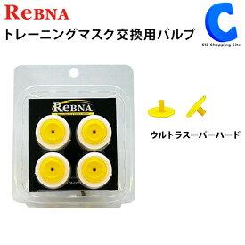ReBNA レブナ トレーニングマスク ウルトラスーパーハードバルブ 黄 交換用バルブ