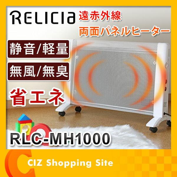 RELICIA 両面パネルヒーター 遠赤外線 省エネ 静音 ホワイト あったかグッズ RLC-MH1000