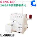 ロックミシン 2本針4本糸 シンガー ミシン プロフェッショナル2 S900DF SINGER S-900DF フットコントローラー付き DVD…