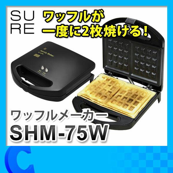 ワッフルメーカー シュアー SURE ファミリーベーカー for ワッフル SHM-75W ブラック おしゃれ