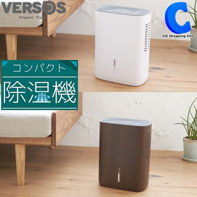 除湿機 コンパクト 除湿器 小型 ペルチェ式 VS-550 全2色 小さい 湿気 室内干し 部屋干し クローゼット 押入れ 部屋 玄関 おしゃれ 湿気対策 カビ対策 シンプル
