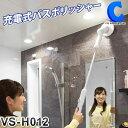 バスポリッシャー 充電式 お風呂掃除用ブラシ バスブラシ ベルソス VS-H012 充電式 お風呂掃除機 電動ブラシ 浴室 コ…