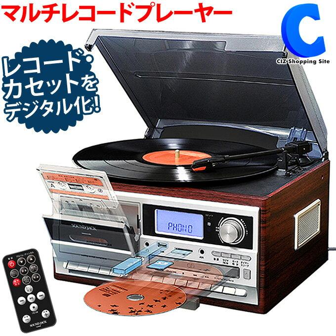 レコードプレーヤー スピーカー内蔵 デジタル化 USB カセットテープ ラジオ CD マルチレコードプレーヤー リモコン付き MP3 SD ベルソス SOUNDJACK VS-M009 男性 女性 プレゼント クリスマス