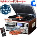 レコードプレーヤー スピーカー内蔵 デジタル化 USB カセットテープ ラジオ CD マルチ レコードプレイヤー リモコン付…