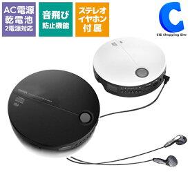 ポータブルCDプレーヤー コンパクト 薄型 音飛び防止 ステレオイヤホン付き 2WAY AC電源/乾電池式 VS-M015 全2色 小型 おしゃれ 音楽用 黒 白 CDプレイヤー