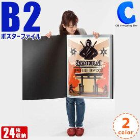 B2 ポスターファイル クリアファイル 新聞 保管 収納ファイル 大きい 24枚収納 全2色 VS-Z01 コレクション 保存 大型 作品収納ケース 収納透明ポケット 資料管理 カレンダー デッサン 下絵 スクラップブック