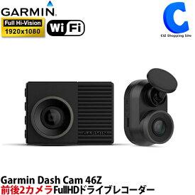 ガーミン ドライブレコーダー 前後2カメラ Garmin Dash Cam 46Z 010-02291-00 WiFi 高画質 前後同時録画 DC12V/24V対応 フルHD 200万画素 1080P 常時録画 駐車監視対応 バッテリー内蔵 GPS 夜間 前方 後方 あおり運転対策 運転支援