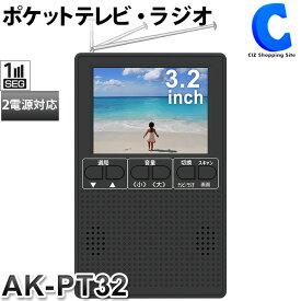 ポータブルテレビ ワンセグ 小型 AK-PT32 ポケットテレビラジオ 携帯用 USB電源/電池式 ワイドFM対応 スピーカー搭載 持ち運び イヤホン付き 携帯ラジオ 防災グッズ 緊急 非常用 アウトドア 持ち運び
